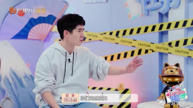 《明侦》节目组没用刘昊然三兄弟写的剧本,刘编剧表示很生气