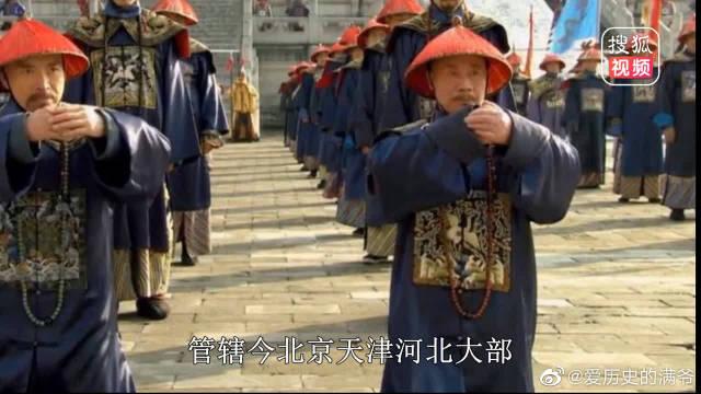 清朝时的直隶总督是多大的官?相当于现在的什么官职?