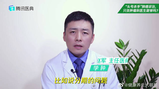 """""""头号杀手""""肺癌的诊治,只找肿瘤科医生就够吗"""