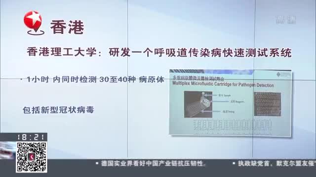 香港:香港理工大学——研发一个呼吸道传染病快速测试系统