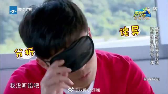 李光洙被带到仓库,摘下眼罩就开始吐槽