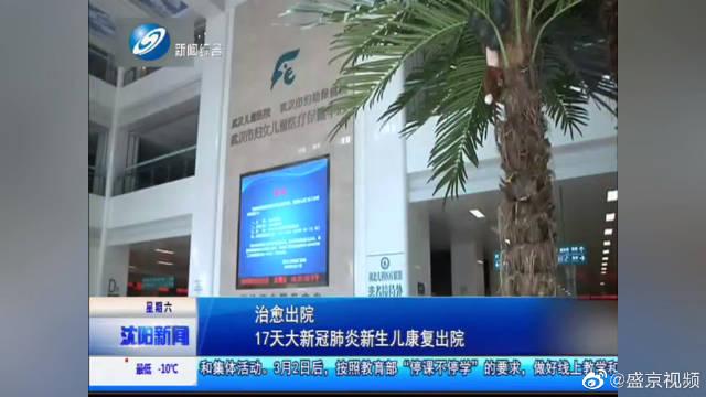 好消息!仅17天大,国内最小新冠肺炎患者出院