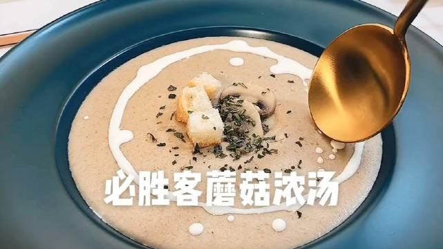 必胜客的蘑菇汤,你喜欢吃不 在家就可以做哦