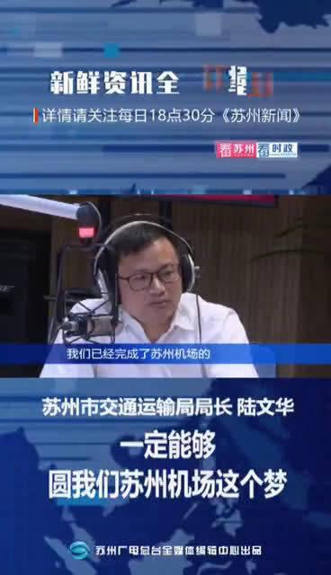 """苏州市交通运输局局长陆文华:""""一定能圆苏州机场这个梦"""