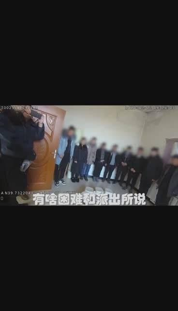 滦州警方全力解救,13名误入传销组织人员回家过年