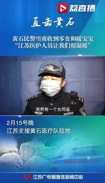 暖!雪夜,黄石执勤民警收到零食和暖宝宝,来自江苏医疗队员