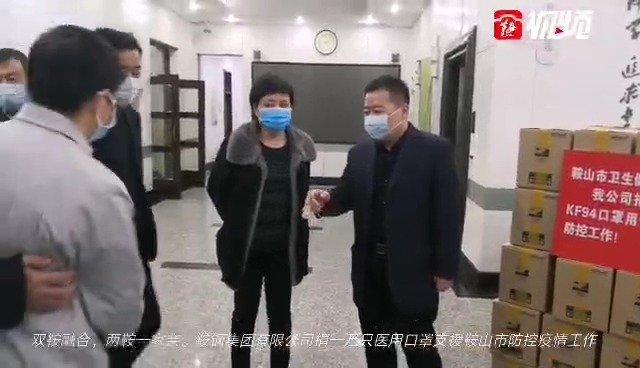鞍钢集团有限公司向市卫健委捐赠1万只KF94口罩
