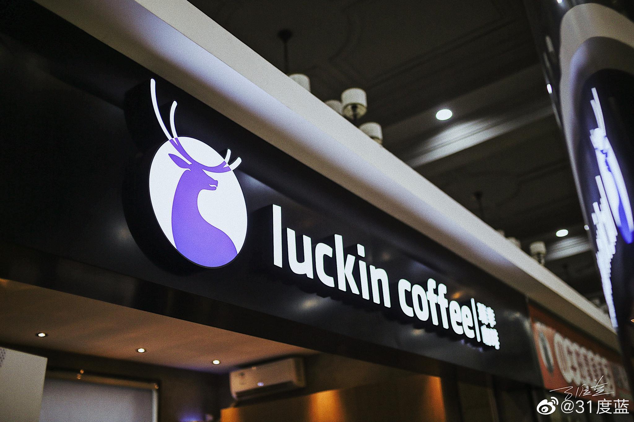店铺/ luckin coffee