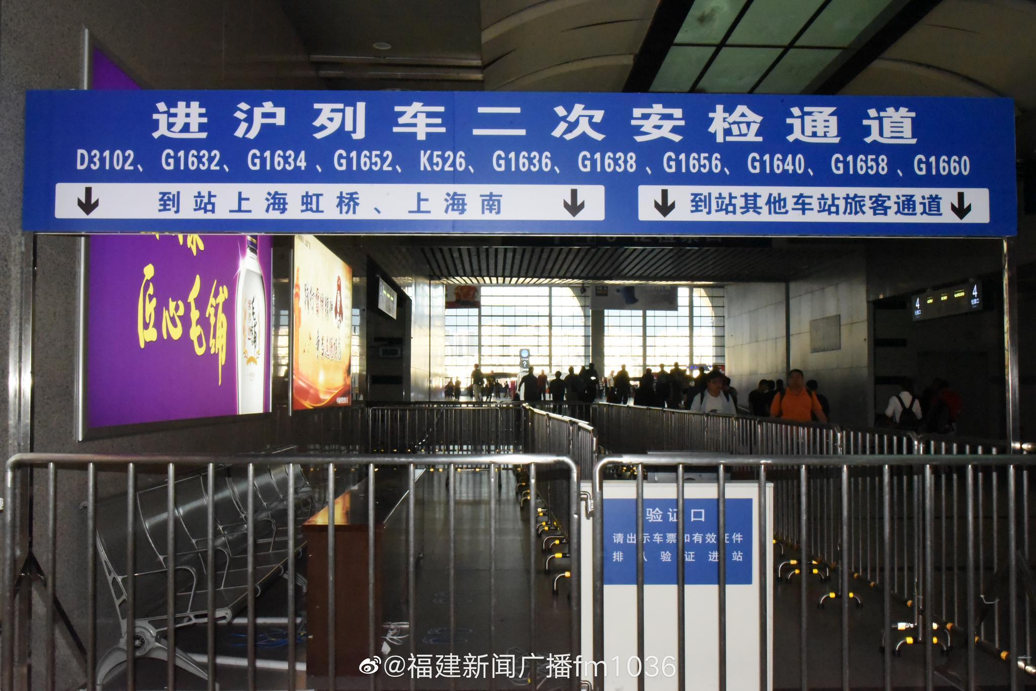 明起福州火车站将对进沪旅客列车二次安检