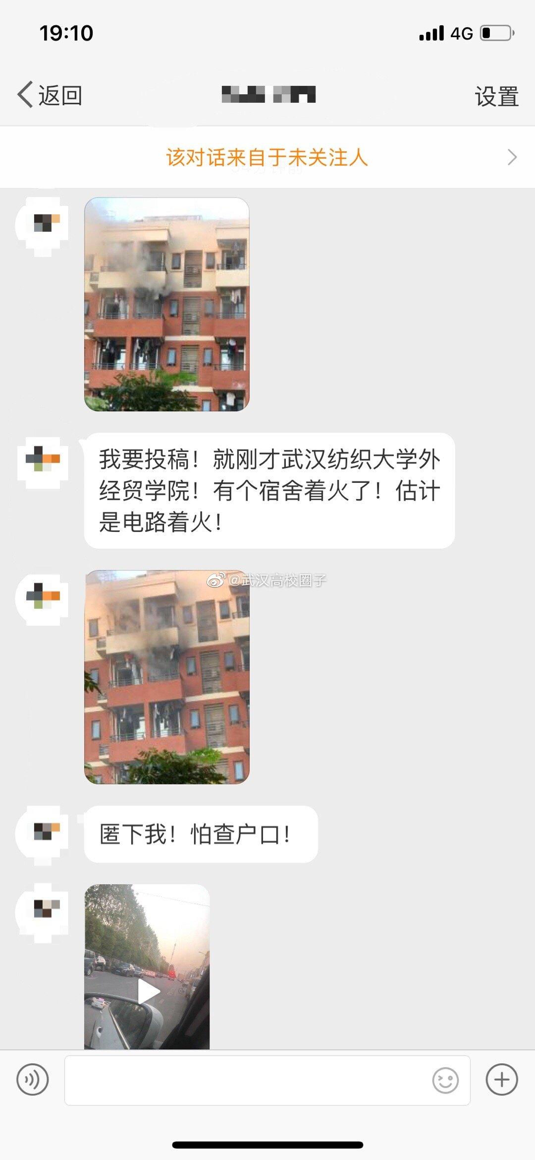 有网友向高校君爆料:我要投稿!就刚才武汉纺织大学外经贸学院