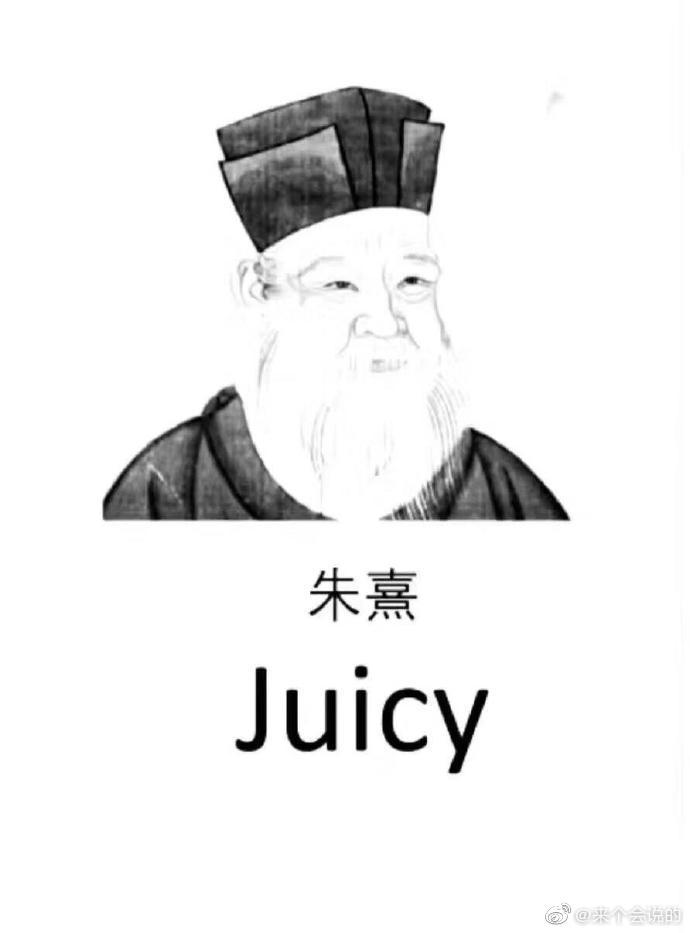 假如古代名人有英文名的话