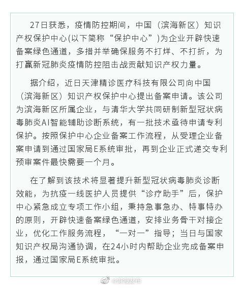 服务不打烊 中国(滨海新区)知识产权保护中心开通绿色通道