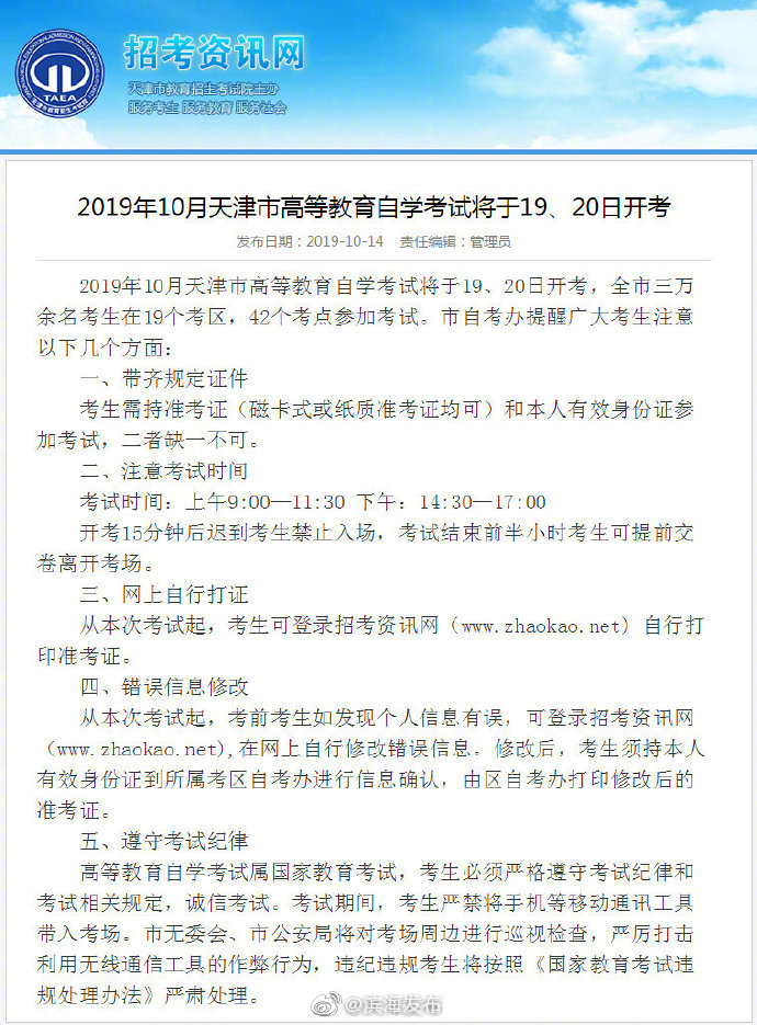 2019年天津高等教育自学考试将于明日开考