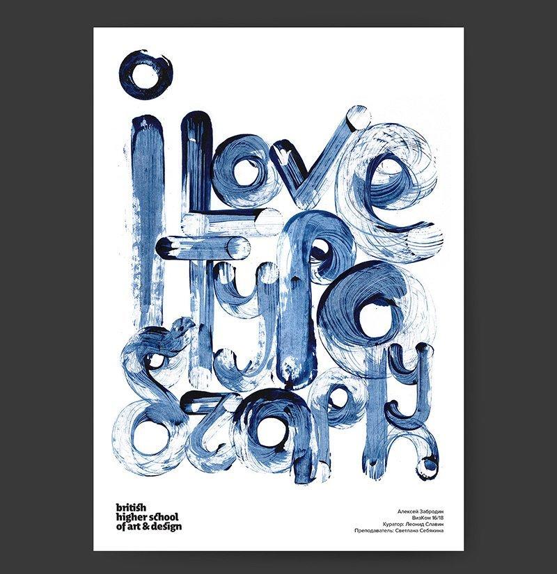 12款由英国艺术与设计高等学校视觉传达课程的学生制作的实验画笔海报