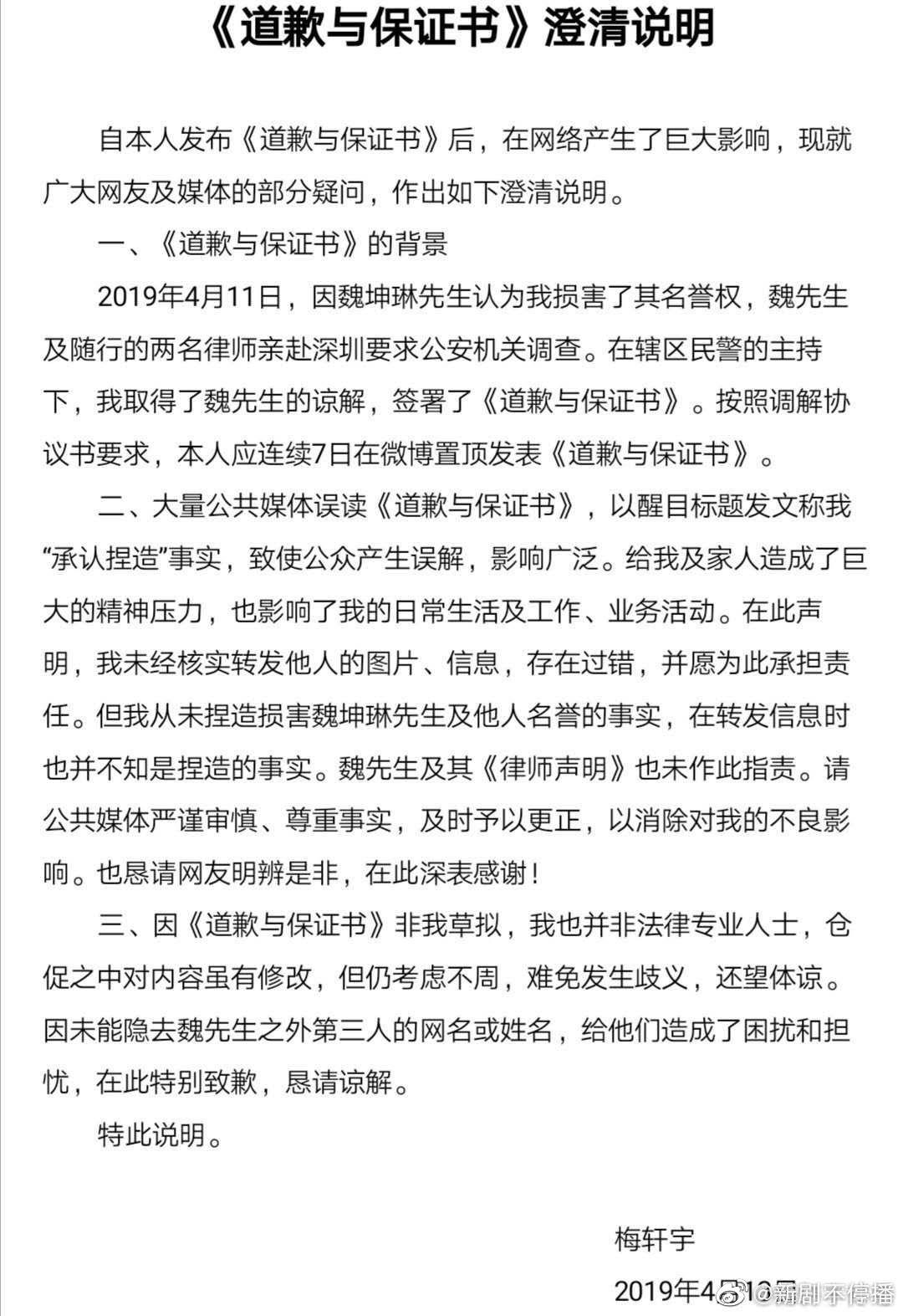 """最强大脑@梅轩宇博导称自己在《道歉与保证书》中并未""""承认捏造""""事"""