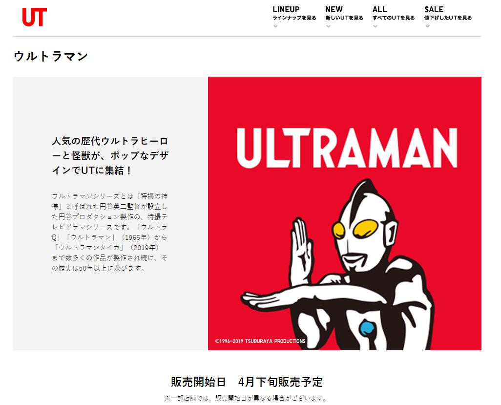 日本优衣库将于 4月下旬 推出奥特曼UT。成人款T恤共9种