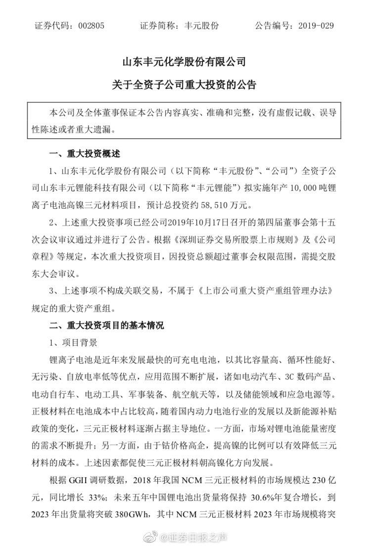 丰元股份:子公司拟5.85亿元投建锂离子电池高镍三元材料项目