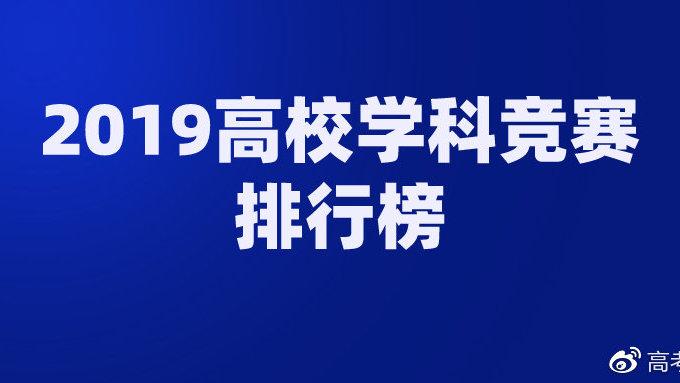 江苏第一!2019高校学科竞赛排行榜出炉,理工类高校表现抢眼