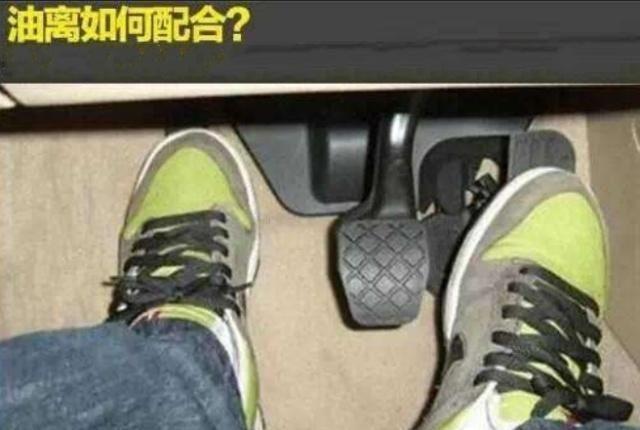 离合和刹车不能同时踩?踩错后果很严重!这样配合才是正确的操作
