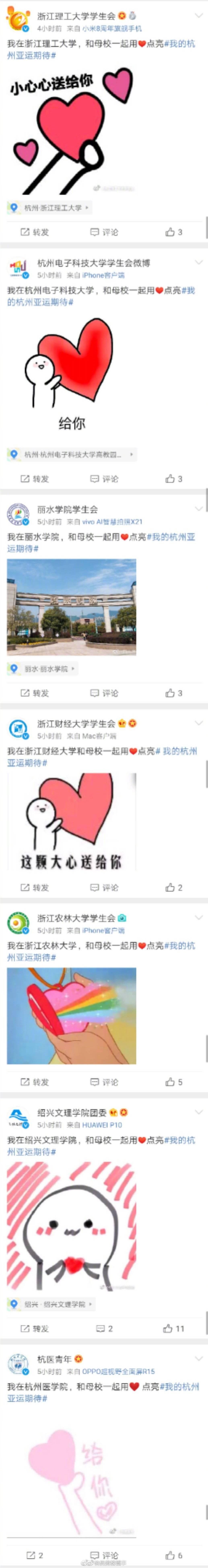 震撼!浙江各大高校学生会万名大学生集体表白杭州亚运会