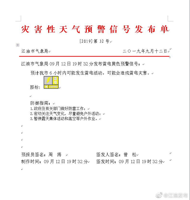 江油市气象局09月12日19时32分发布雷电黄色预警信号