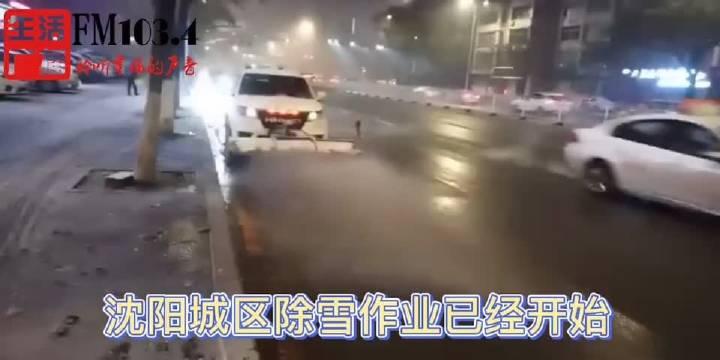 沈阳城区除雪作业已经开始