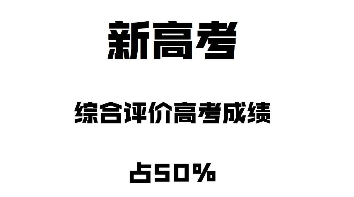 新高考改革,综合评价高考成绩占比50%,你还拼分吗?