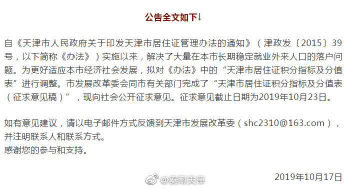 天津市居住证积分指标及分值表拟调整