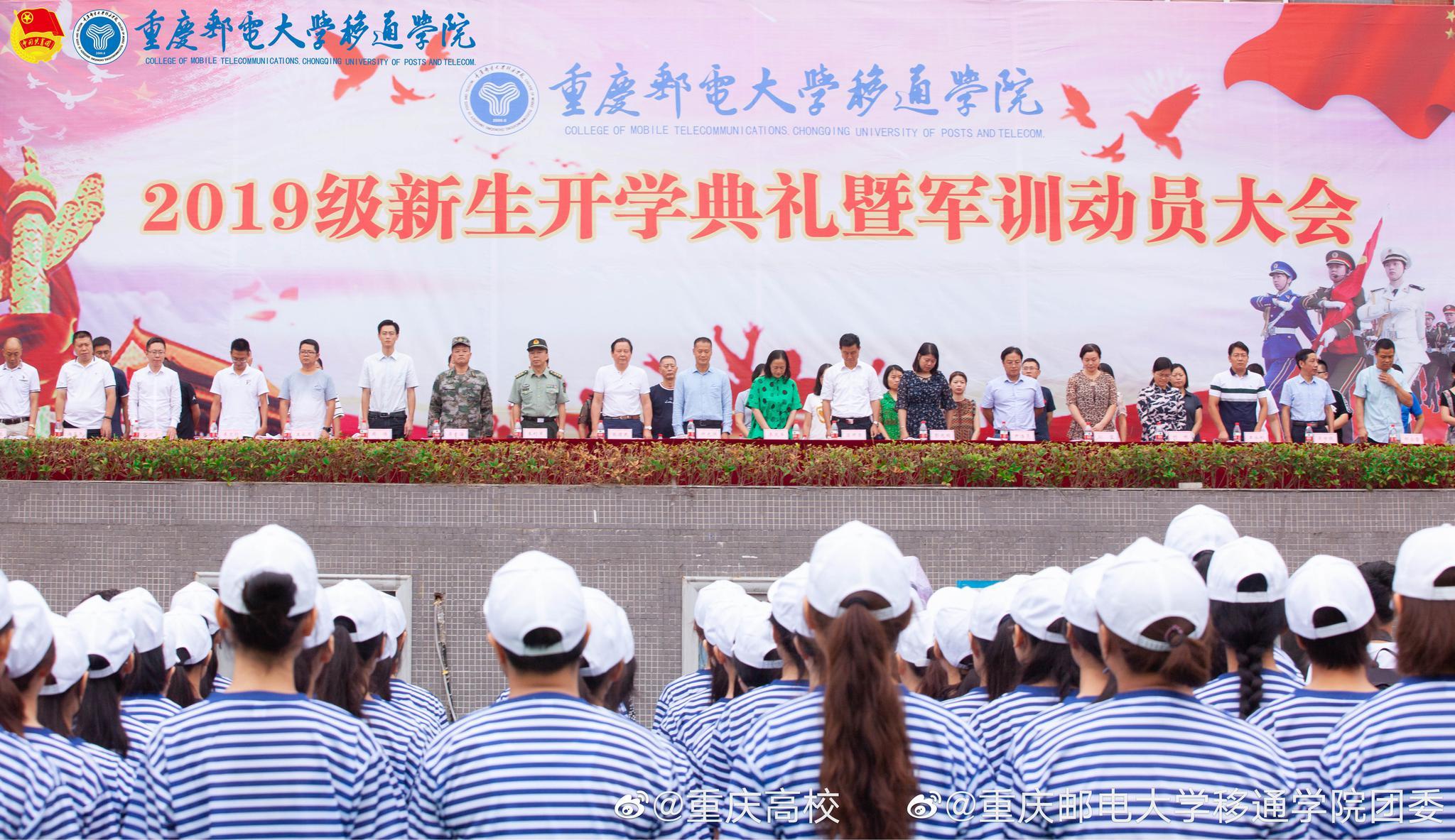 @重庆邮电大学移通学院团委 也开始军训啦