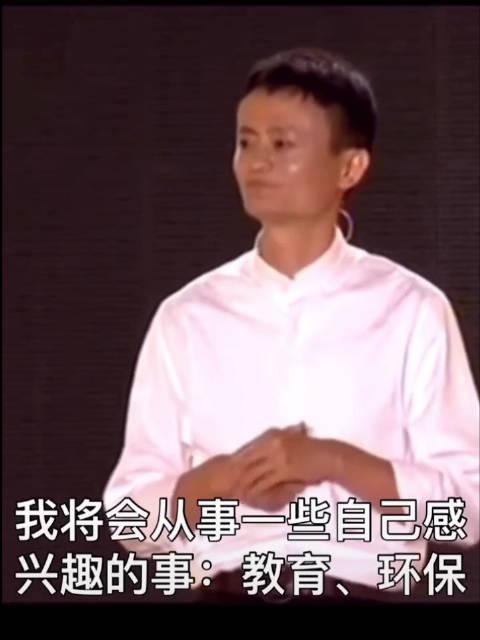 重温七年前马云单膝下跪卸任阿里CEO