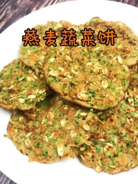 燕麦蔬菜饼教程,调节饮食的目的不止是瘦,还有健康,减少外出