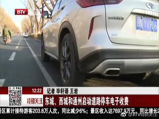 东城区、西城区和通州区开始启动道路停车电子收费
