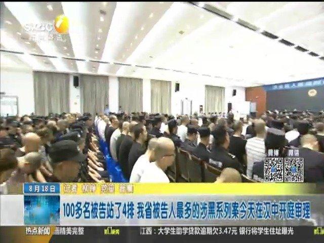 100多名被告站了4排 陕西省被告最多的涉黑系列案在汉中开庭审理