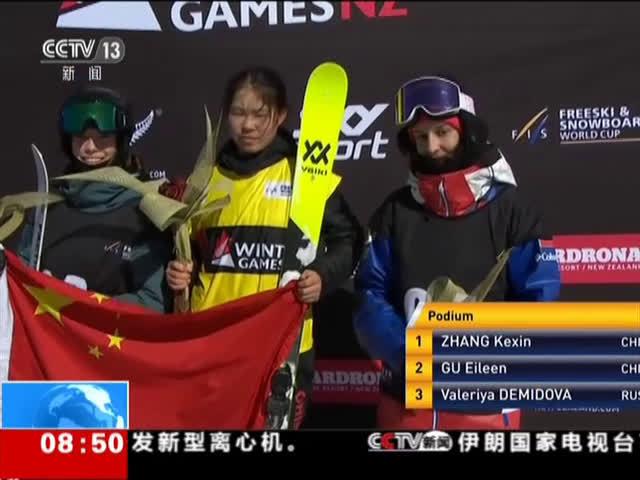 新西兰:自由式滑雪世界杯·女子U型场地技巧——中国选手包揽金银