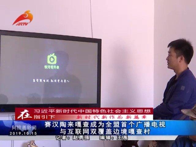 赛汉陶来嘎查成为全盟首个广播电视与互联网双覆盖边境嘎查村
