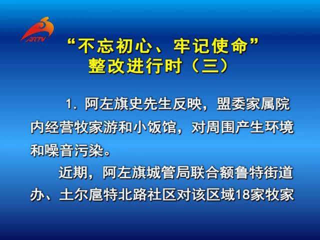"""""""不忘初心,牢记使命""""整改进行时(三)"""