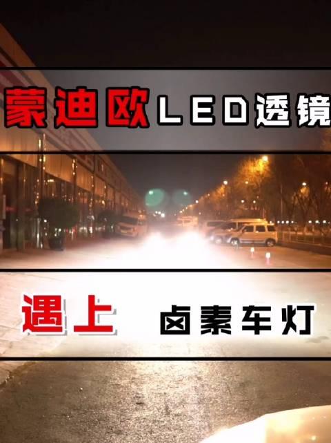 福特蒙迪欧原车卤素车灯升级LED双光透镜