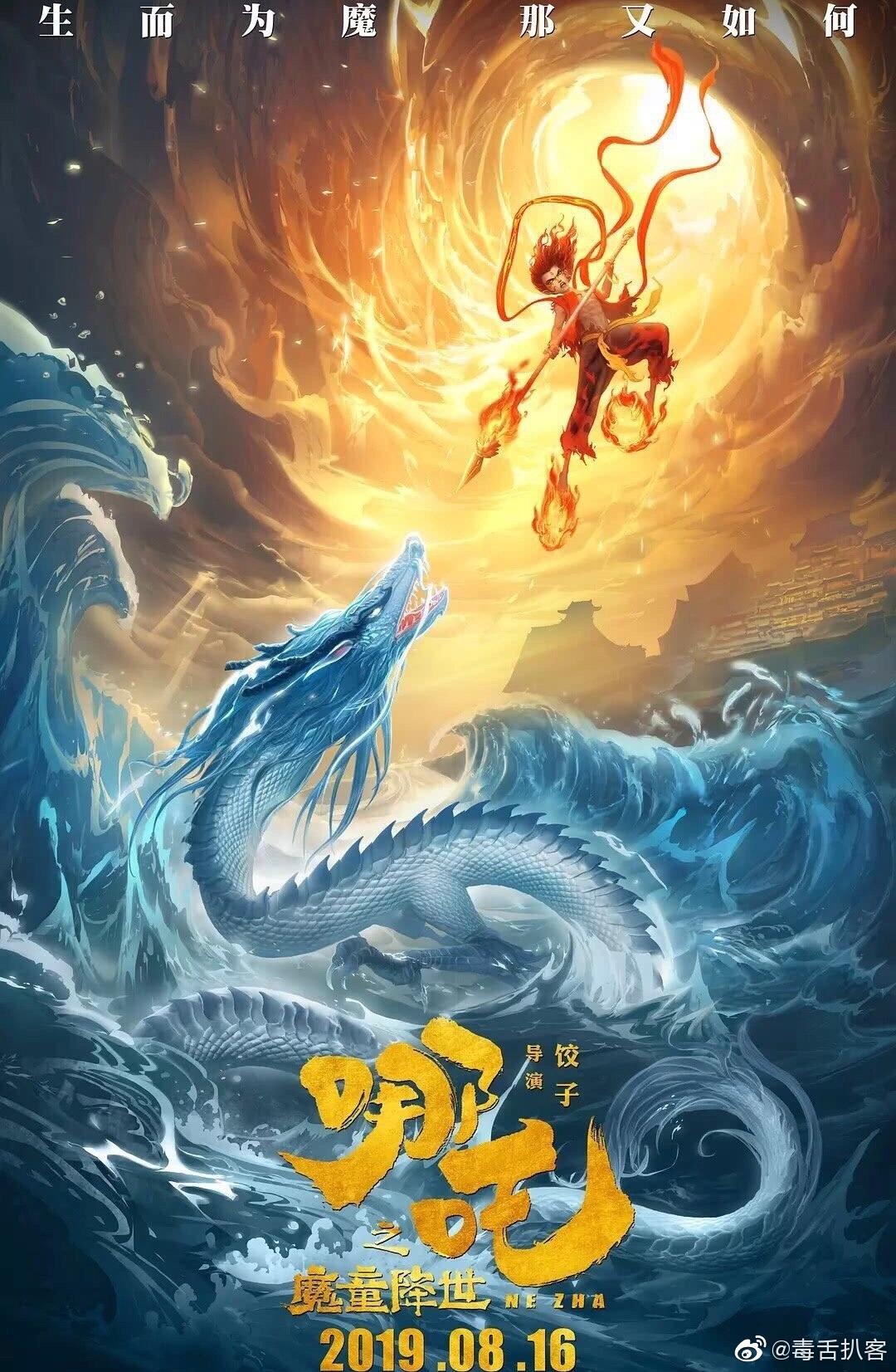《哪吒之魔童降世》中国票房达48.8亿元,但在北美上映两周多