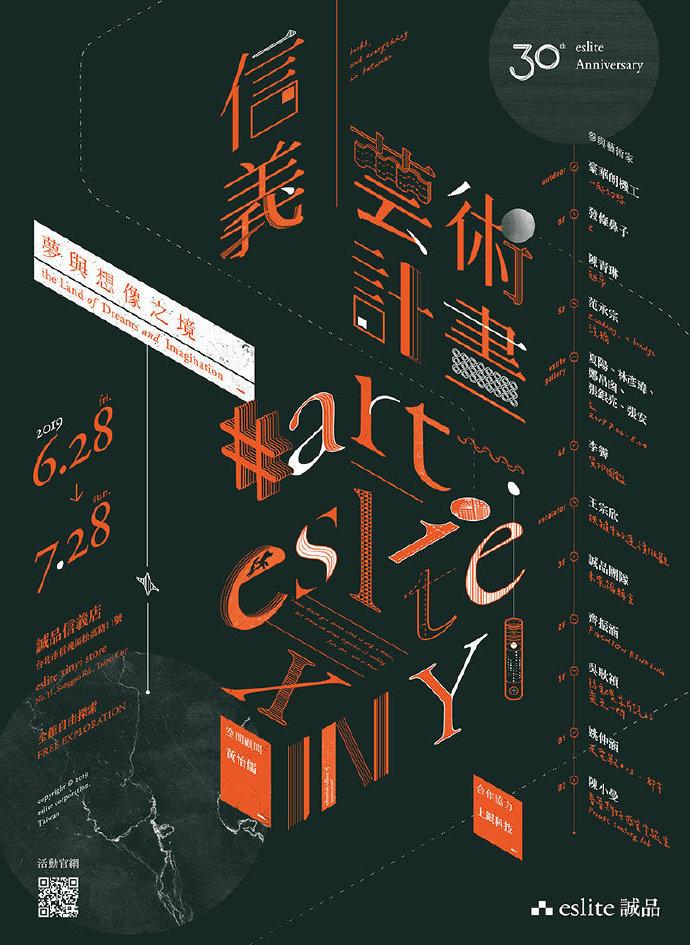 台湾设计师 Yi Fan Chang 为诚品书店设计的活动海报