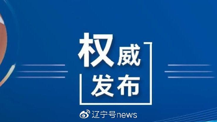辽宁省公安厅刑事犯罪案件侦查局原局长姚伟涉嫌严重违纪违法接受纪律
