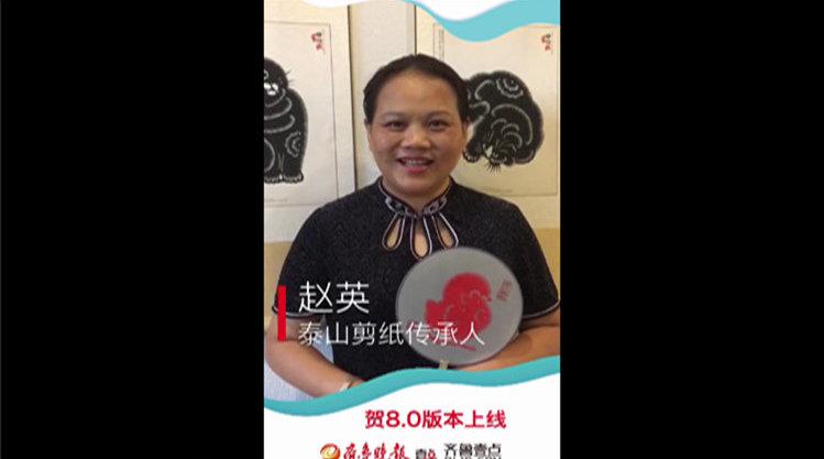 果然视频|泰山剪纸传承人赵英祝贺齐鲁壹点8.0上线!