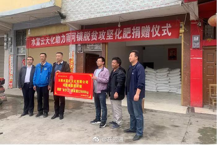 点赞爱心企业!云天化公司为镇雄雨河,551户卡户捐赠化肥