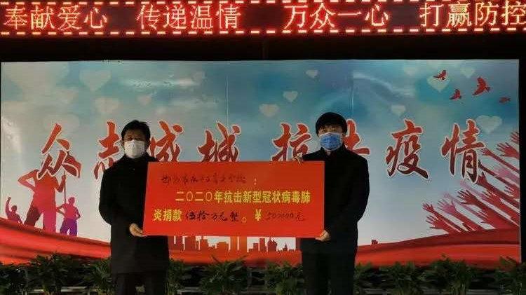 为人师表!邯郸一民办学校累计捐款70万元抗击疫情