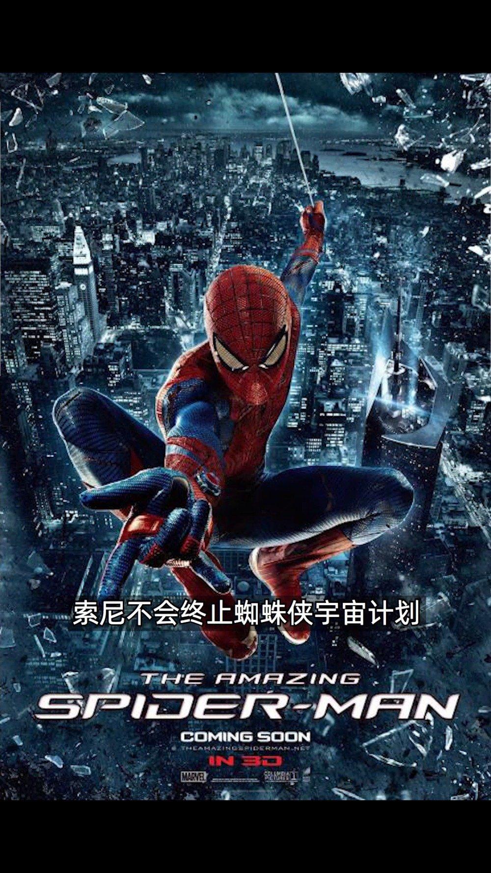 关于蜘蛛侠或将退出漫威宇宙的来龙去脉,你都了解多少