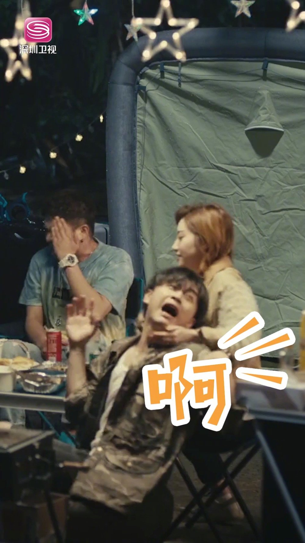 最委屈的男人金小天@陈晓 又是烤鱼又是讲情话 还是躲不过被扭脖的命