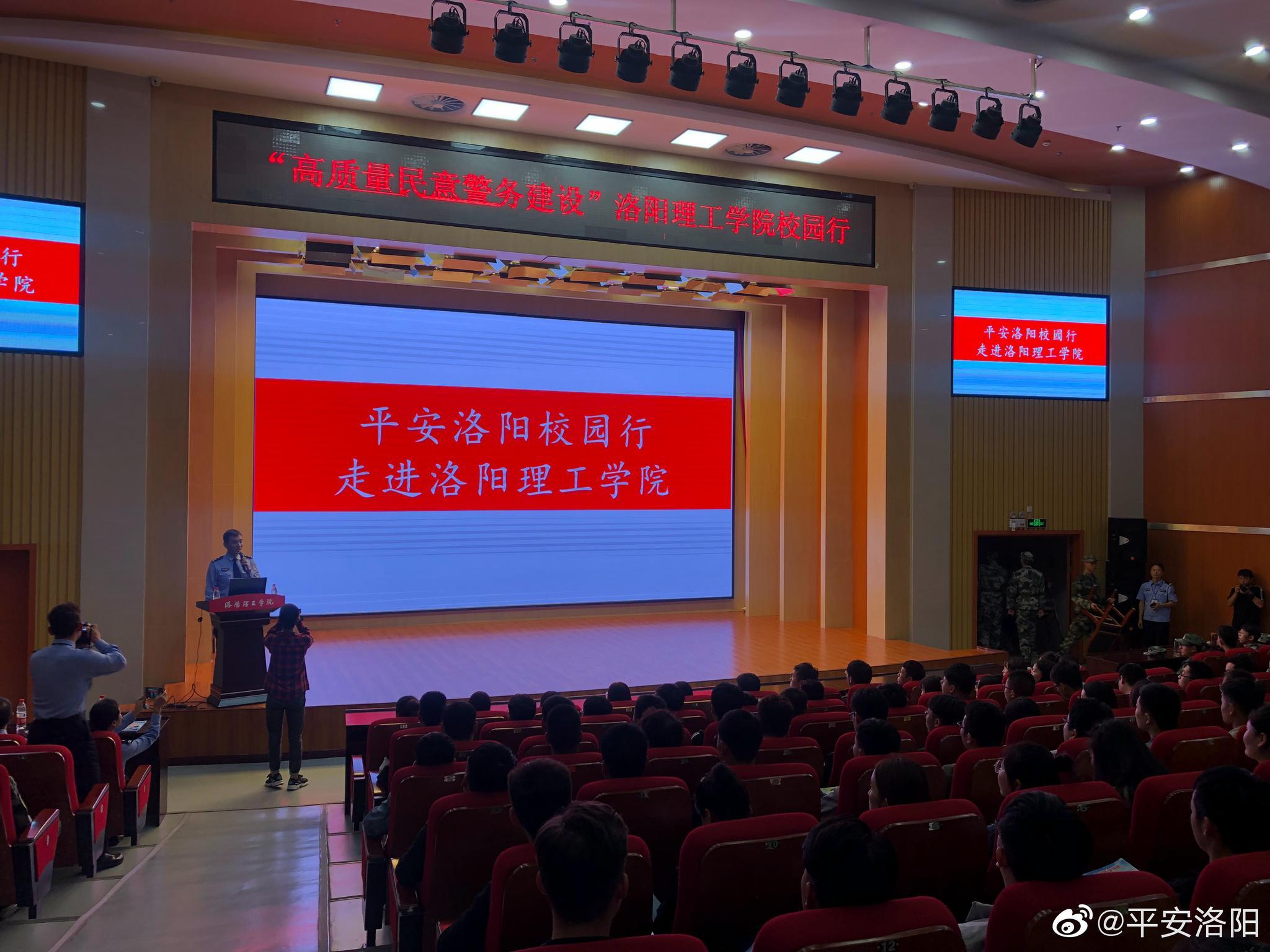 """""""高质量民意警务建设""""平安洛阳洛阳理工学院行"""