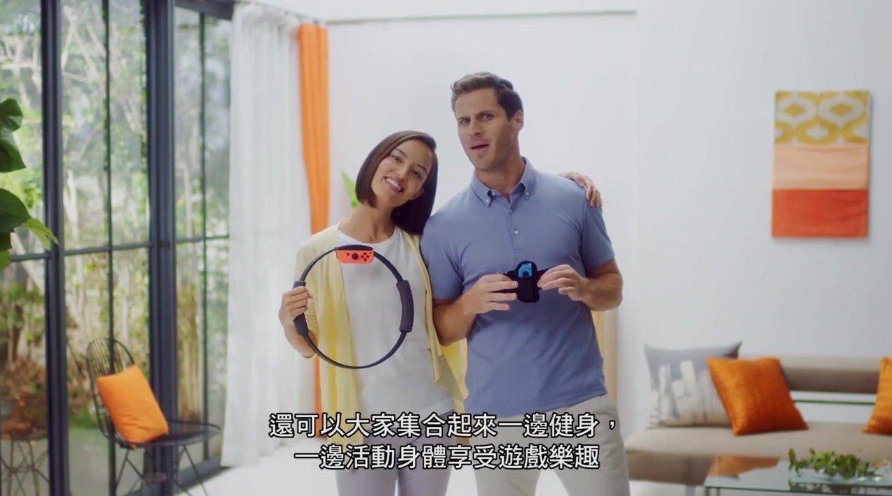 香港任天堂公开了两段合计超过15分钟的《健身环大冒险》中文介绍影像