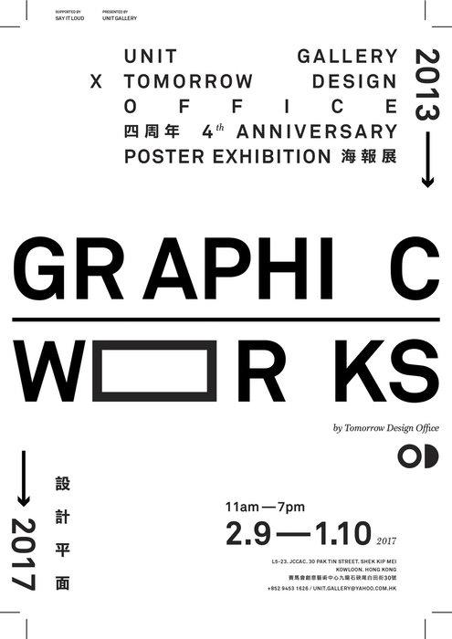 香港tomorrow design office 设计的艺术类展览海报图片