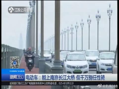 电动车:能上南京长江大桥 但千万别任性骑