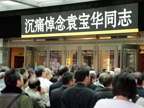 送别人大老校长!袁宝华遗体告别仪式举行,民众排到走廊尽头!